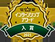 日本最大級のインターンシップアワード『第4回インターンシップアワード2021』にアイグッズが入賞しました!