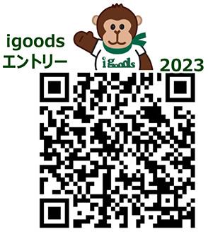 igoods エントリQRコード