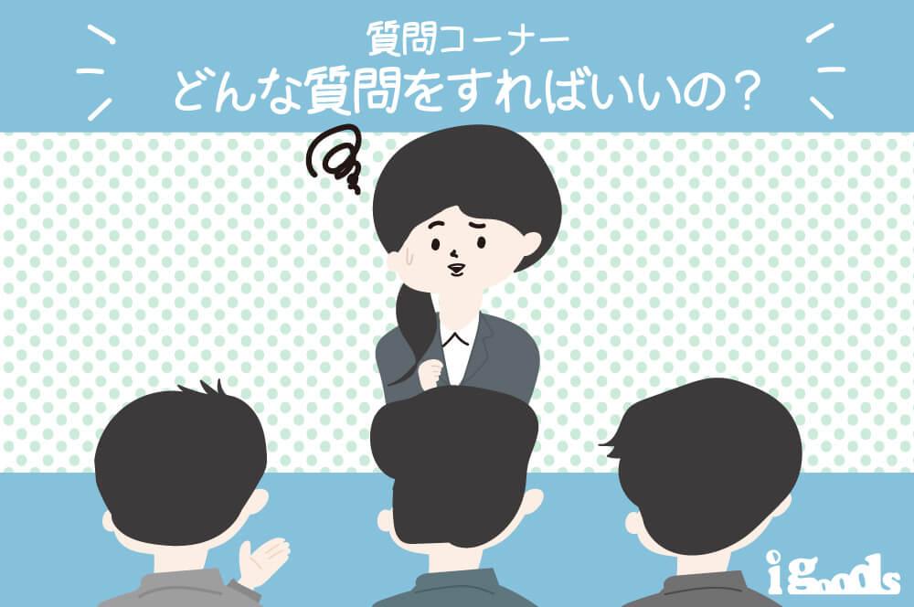 【就活落とし穴】「どんな逆質問をすれば人事にウケる?」を考えるのは危険! 人事が考える本質的な質問のポイント3つ