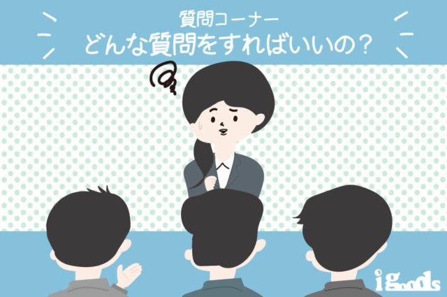 【就活落とし穴】「どんな逆質問をすれば人事にウケる?」を考えるのは危険!人事が考える本質的な質問のポイント3つ